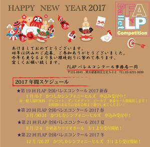 Flap2017